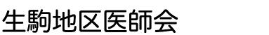 生駒地区医師会 トップページに戻る